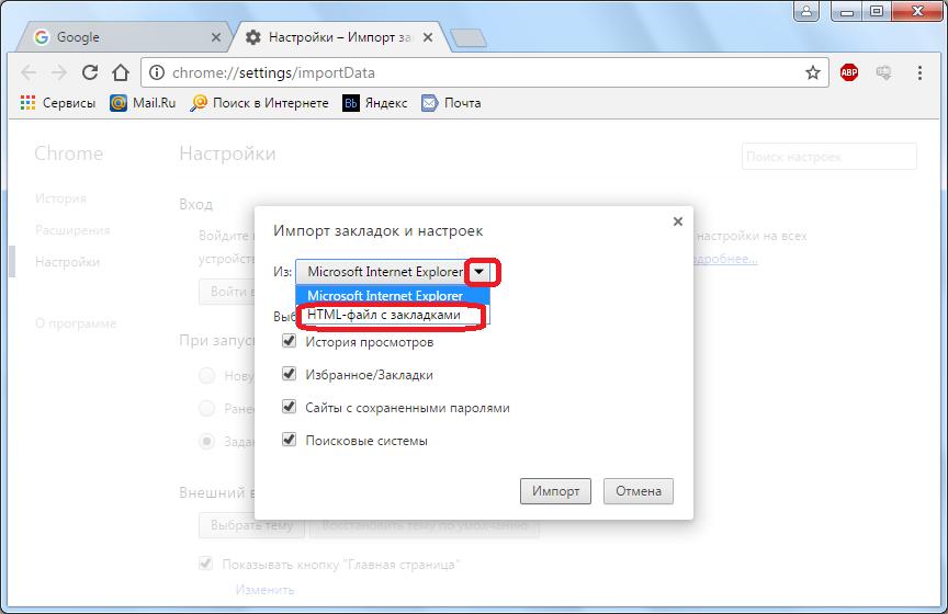 Vyibor-deystviya-v-Google-Chrome.png
