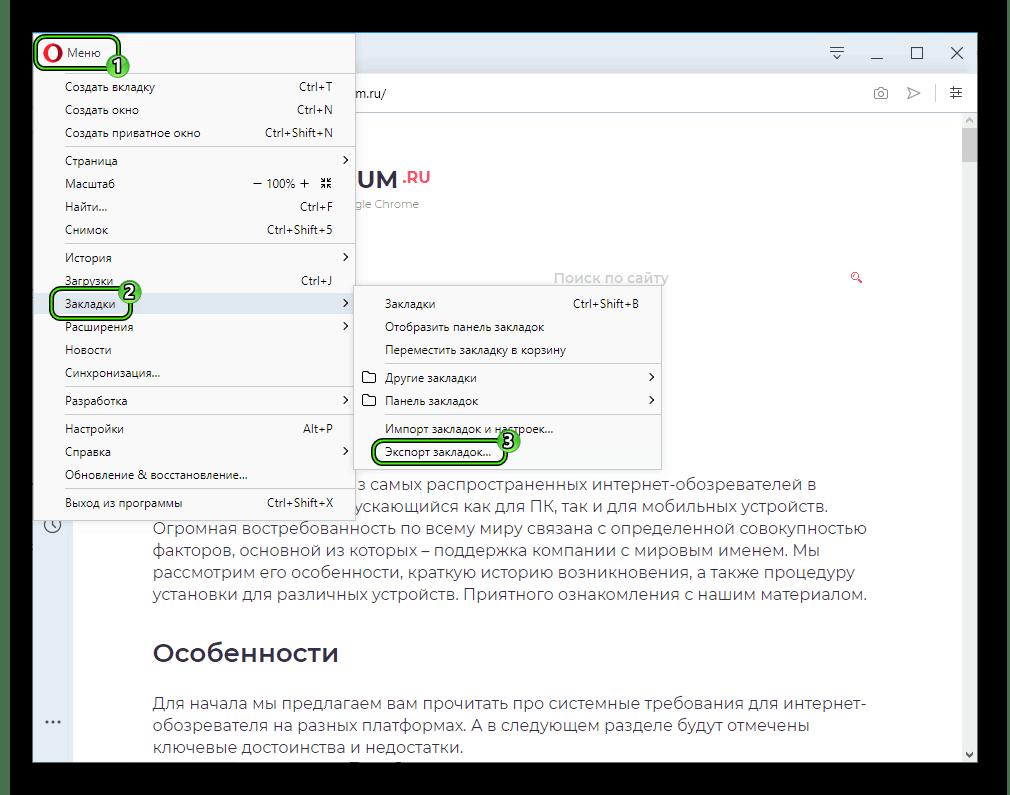 Eksport-zakladok-iz-Opera.png