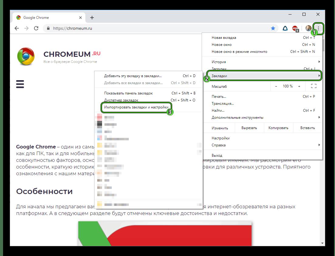 Knopka-dlya-bystrogo-importa-zakladok-v-Chrome.png
