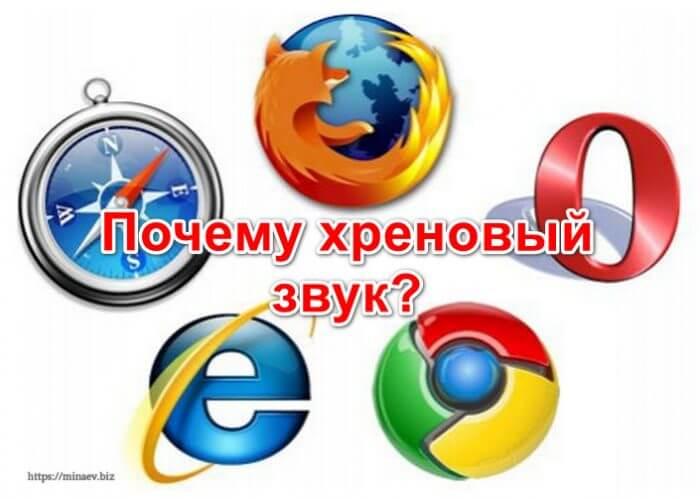 Расширения-для-увеличения-громкости-в-браузере.jpg