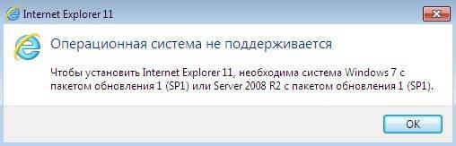 install_internet_explorer_11_2.jpg