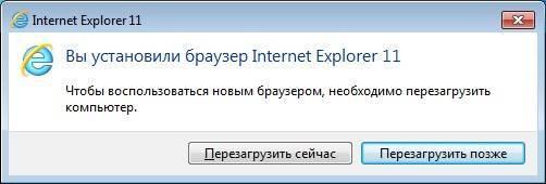 install_internet_explorer_11_5.jpg