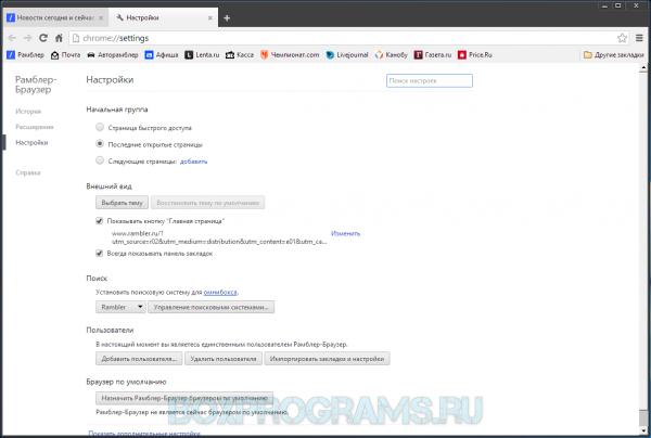 rambler-browser-nastroyki-600x404.png