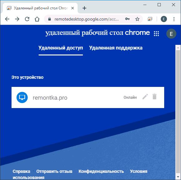 Список доступных компьютеров в Chrome