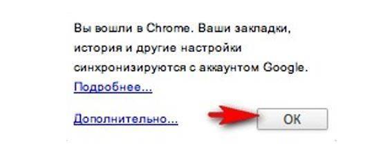 perenos-profilya-chrome-na-drugoj-kompyuter3.jpg