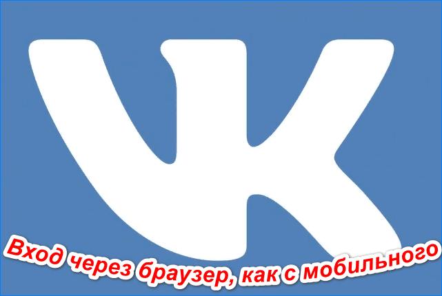 Vhod-v-VK-v-brauzere.png