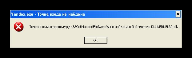 Oshibka-pri-zapuske-poslednego-ustanovochnogo-fajla-YAndeks.Brauzera-dlya-Windows-XP.png