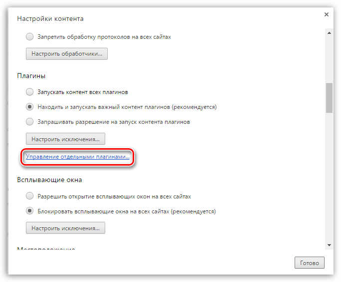 Chrome-Plugins-podklyuchaemyie-moduli-4.png