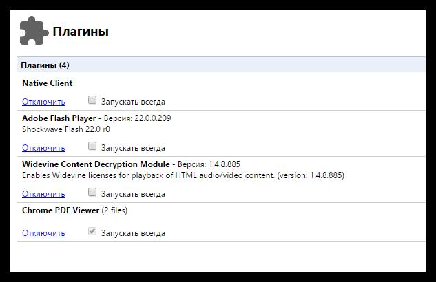 Chrome-Plugins-podklyuchaemyie-moduli-5.png