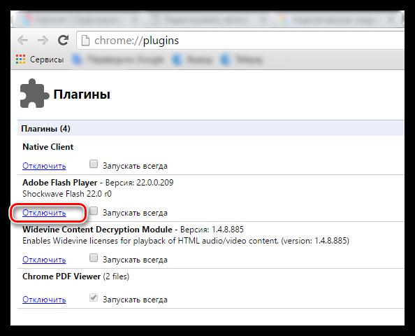 Chrome-Plugins-podklyuchaemyie-moduli-6.png