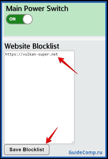 21-02-kak-zablokirovat-i-razblokirovat-sajty-v-yandex-brauzere-2.png