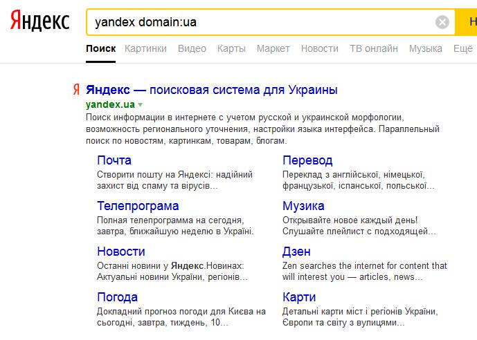 11.operator-domen-yandex.png