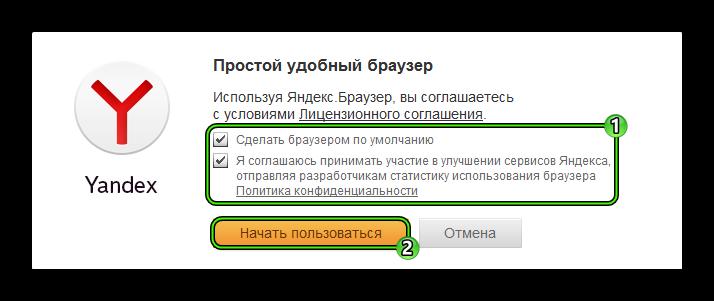 Nachalo-ustanovki-YAndeks.Brauzer-dlya-Windows-Vista.png