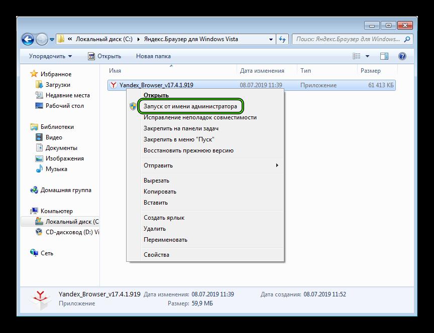 Zapusk-ustanovochnogo-fajla-YAndeks.Brauzera-ot-imeni-administratora-dlya-Windows-Vista.png