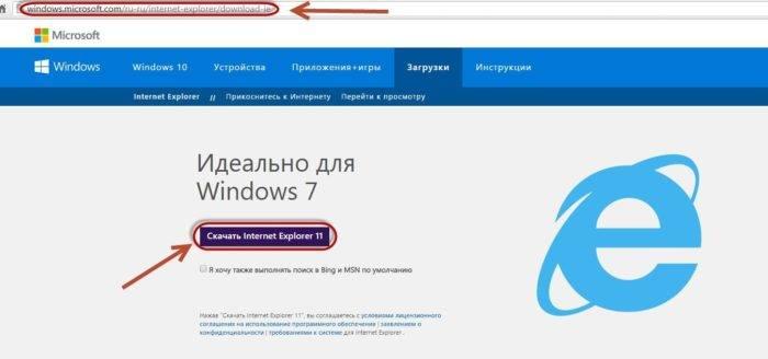 Kak-pereustanovit-Internet-Jeksplorer-na-Windows-7-e1543474806587.jpg