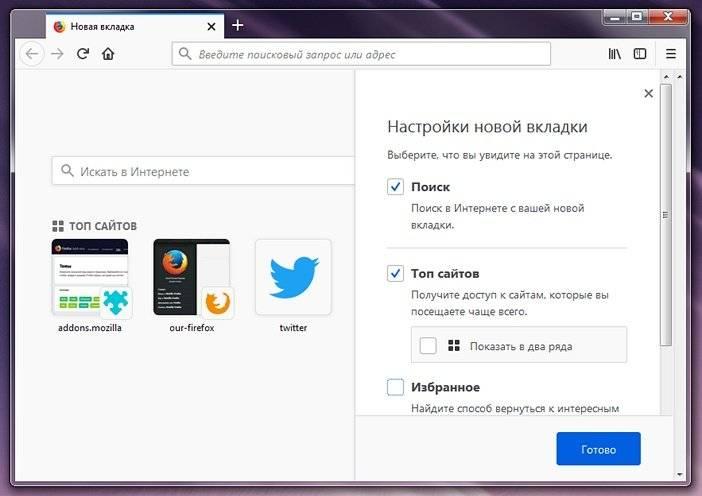 Отключение избранного на странице новая вкладка в Firefox