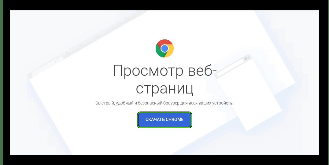 Skachat-Google-Chrome-dlya-Linux-Debian.png
