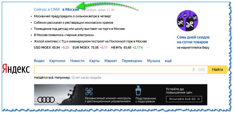 Novosti-v-svoem-gorode-800x389.png