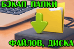Delaem-be`kap-vazhnyih-dannyih.png