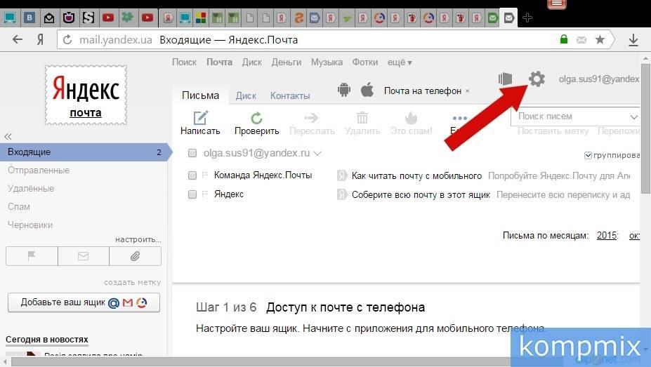 kak_izmenit_temu_v_yandeks_pochte_poshagovaya_instrukciya-1.jpg