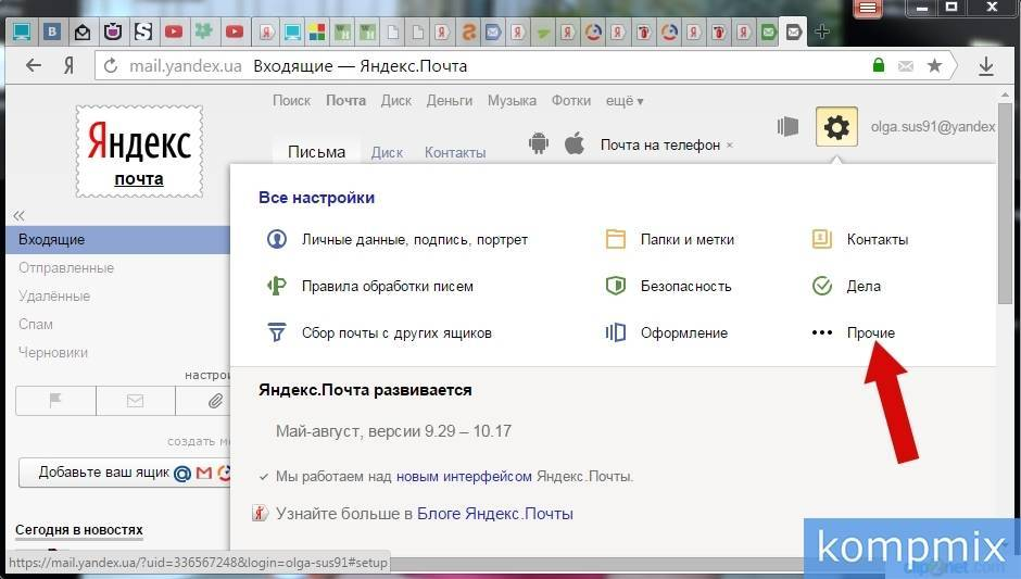 kak_izmenit_temu_v_yandeks_pochte_poshagovaya_instrukciya-2.jpg