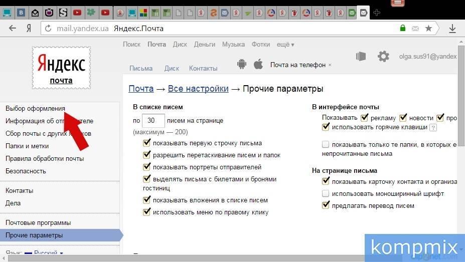 kak_izmenit_temu_v_yandeks_pochte_poshagovaya_instrukciya-3.jpg