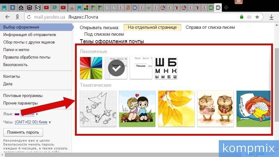 kak_izmenit_temu_v_yandeks_pochte_poshagovaya_instrukciya-4.jpg
