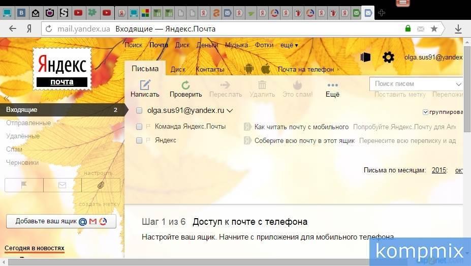 kak_izmenit_temu_v_yandeks_pochte_poshagovaya_instrukciya-5.jpg