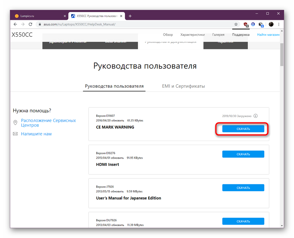 vybor-fajla-dlya-prosmotra-cherez-vstroennoe-sredstvo-pdf-v-google-chrome.png