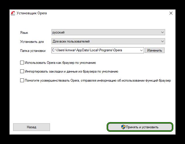 Ustanovit-Yandex-Opera-dlya-Windows.png