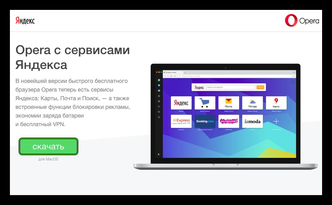 Skachat-Yandex-Opera-dlya-Mac-OS-s-ofitsialnogo-sajta.png