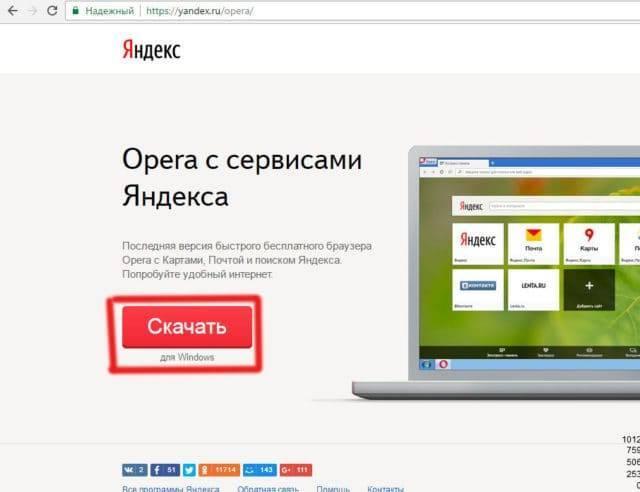 skachat-opera-640x492.jpg