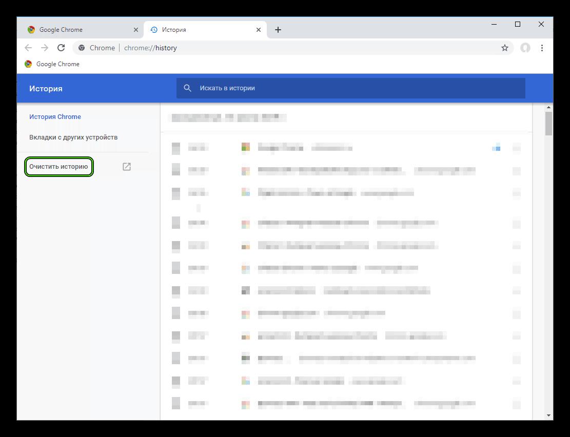Punkt-Ochistit-istoriyu-na-stranitse-Istoriya-v-Google-Chrome.png