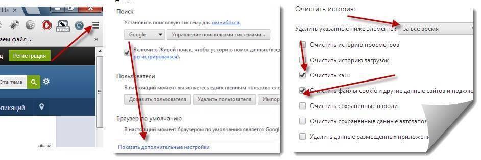 net-zvuka-v-brauzere-google-chrome.jpg