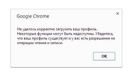 Ubiraem-oshibku-Google-Chrome.jpg
