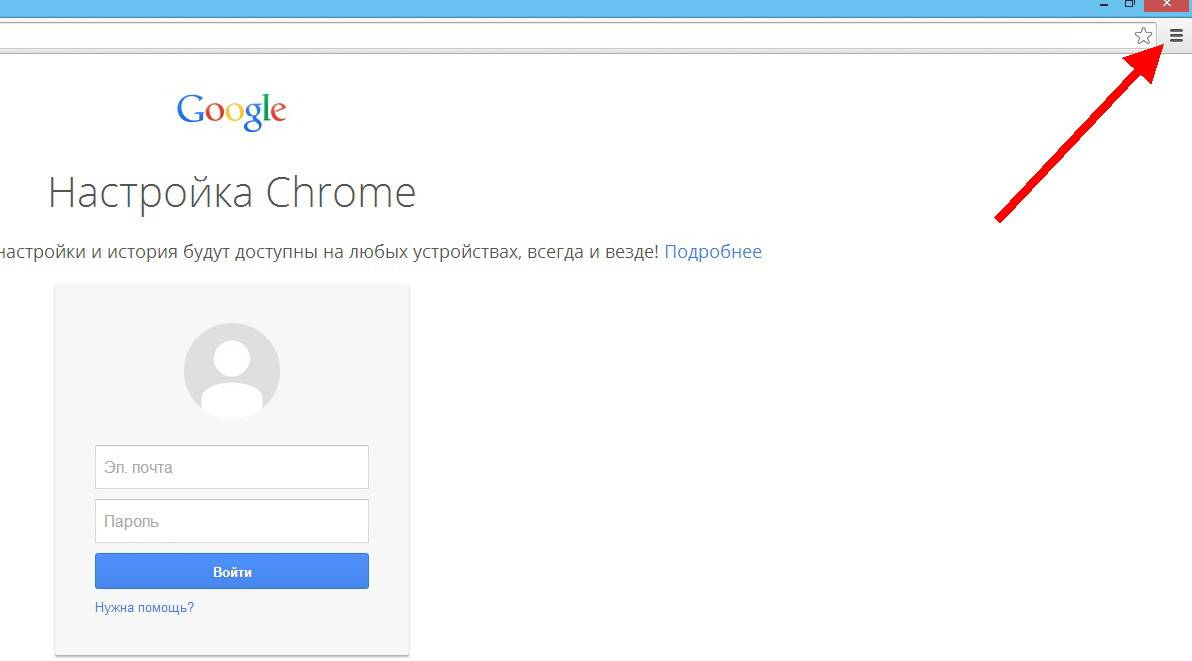 Ubiraem-oshibku-Google-Chrome-3.jpg
