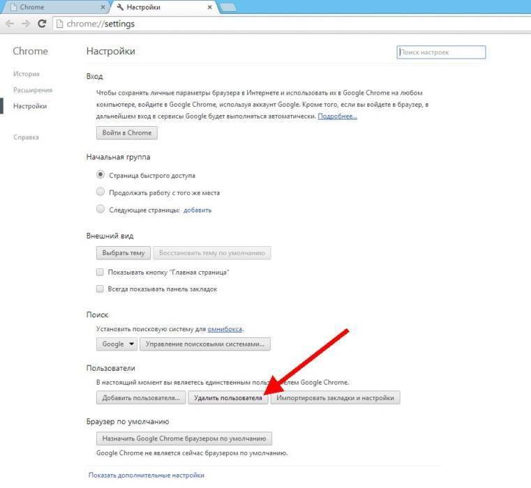 Ubiraem-oshibku-Google-Chrome-5.jpg