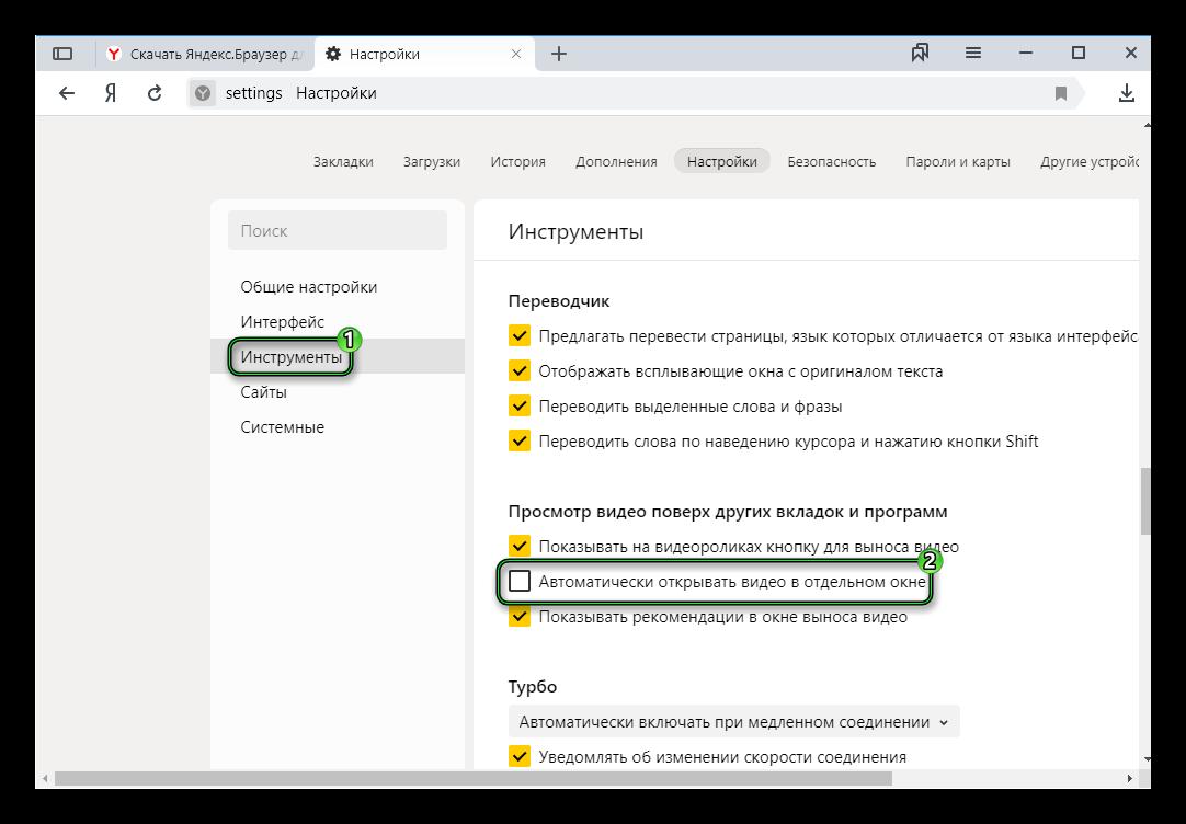 Optsiya-Avtomaticheski-otkryvat-video-v-otdelnom-okne-v-YAndeks.Brauzere.png