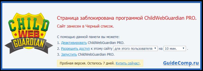 06-09-roditelskij-kontrol-v-yandex-brauzere-1.png