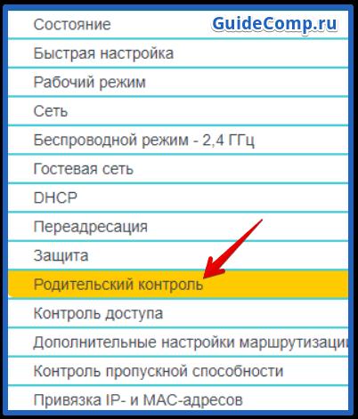 06-09-roditelskij-kontrol-v-yandex-brauzere-12.png