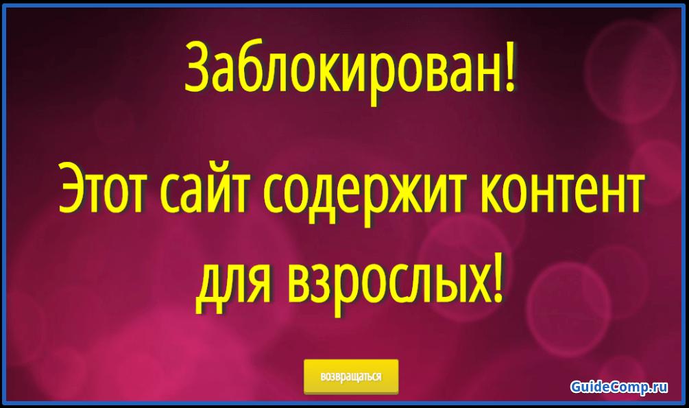 06-09-roditelskij-kontrol-v-yandex-brauzere-54.png