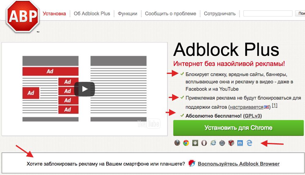 screenshot-adblockplus.org-2017-03-20-18-53-43.png