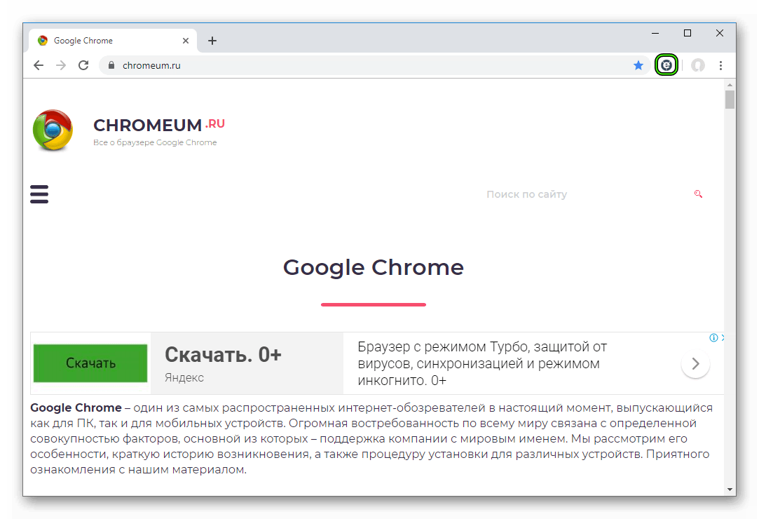 Aktivatsiya-rasshireniya-IE-Tab-dlya-Google-Chrome.png