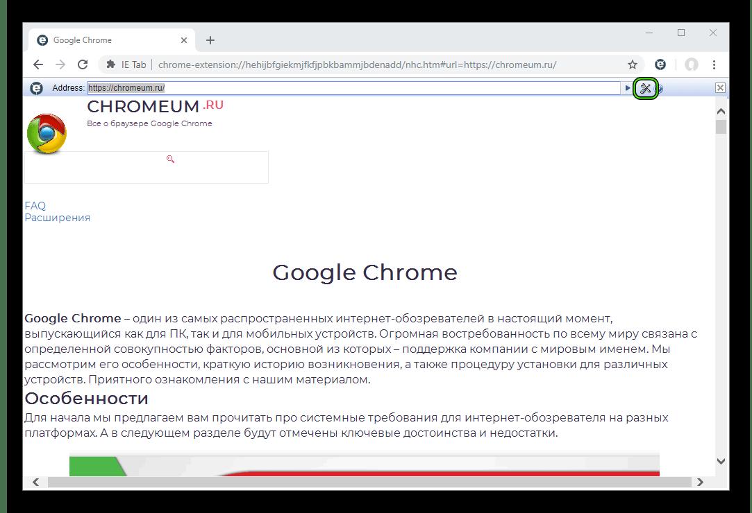 Perehod-k-nastrojkam-rasshireniya-IE-Tab-dlya-Google-Chrome.png