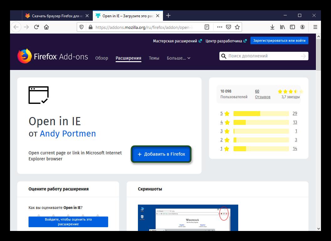 Installyatsiya-rasshireniya-Open-in-IE-dlya-Firefox.png