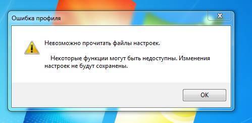 Oshibka-profilya-Nevozmozhno-prochitat-fajly-nastroek-v-Opera.jpg