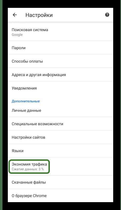 Punkt-Ekonomiya-trafika-v-Google-Chrome.png