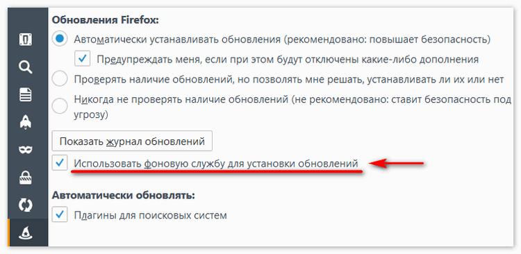 nastrojka-fonovogo-obnovleniya-v-firefox.png