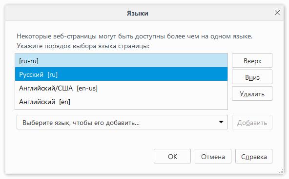 vybor-yazyka-brauzera-mozilla-firefox.png