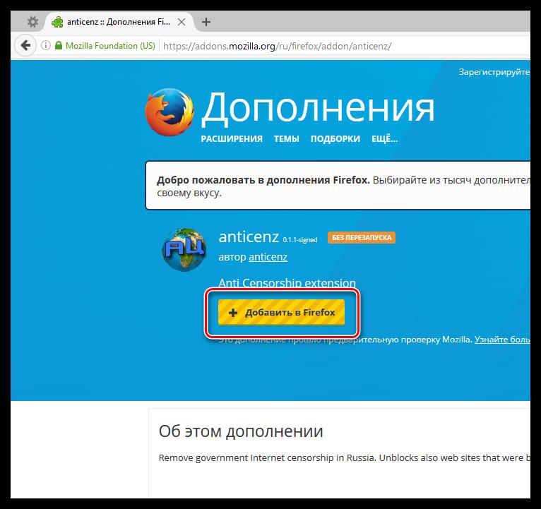 AntiCenz-dlya-Firefox.png